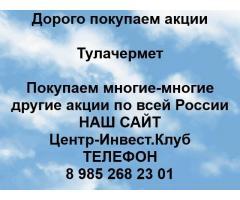 Покупаем акции Тулачермет и любые другие акции по всей России