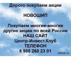 Покупаем акции Новошип и любые другие акции по всей России