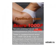 Вакуумно-роликовый массаж тела (лимфодренажный, LPG, аппарат Vortex).
