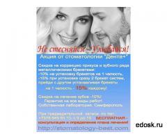 Протезирование - Имплантология - Ортопедия. Стоматология