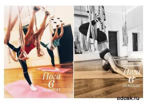 Йога в гамаках студия Йогини