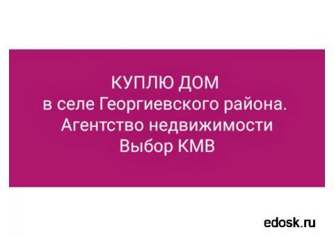 Куплю дом в селе Георгиевского района