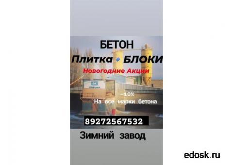 БЕТОН БЛОКИ ПЛИТКА