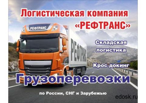 Надежные грузоперевозки по России и странам ближнего и дальнего зарубежья