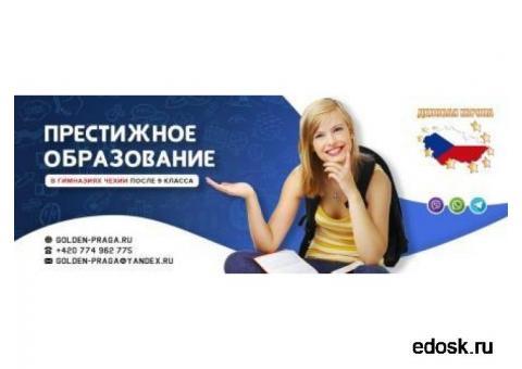 Последний шанс поступить в чешскую гимназию или колледж. Набор заканчивается!