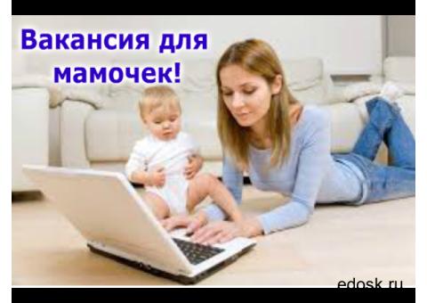 Менеджер-куратор в интернет- магазин