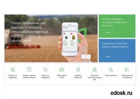 Покупайте удобрения, средства защиты растений, стимуляторы роста